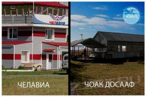 Челябинский Аэроклуб Калачево v2.0